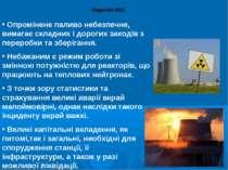 Опромінене паливо небезпечне, вимагає складних і дорогих заходів з переробки ...