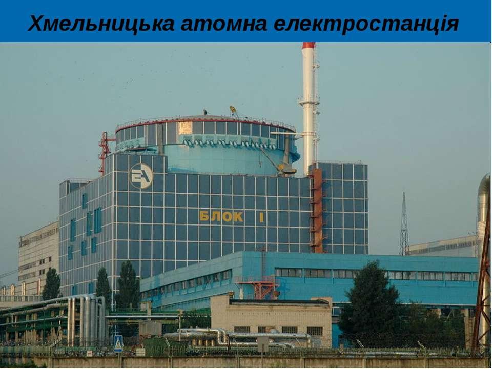 Хмельницька атомна електростанція