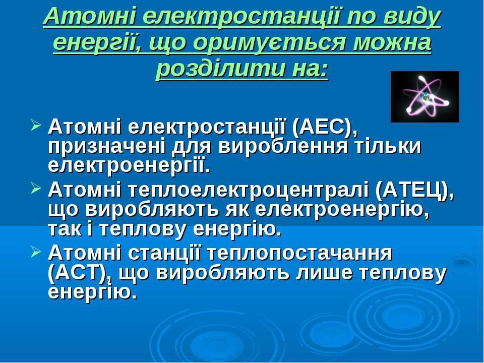 Атомні електростанції (АЕС), призначені для вироблення тільки електроенергії....