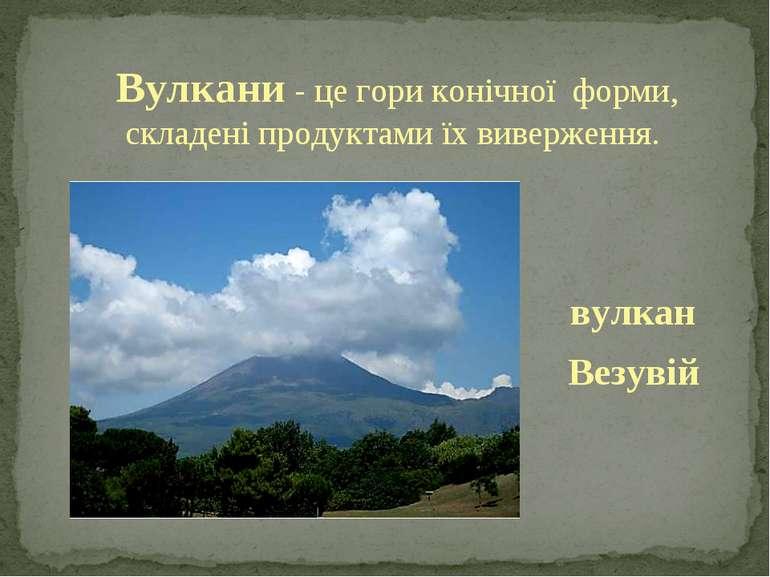 Вулкани - це гори конічної форми, складені продуктами їх виверження. вулкан В...