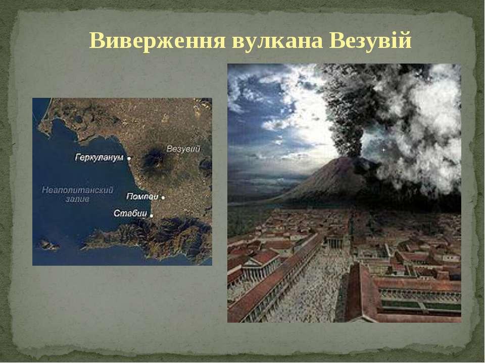 Виверження вулкана Везувій