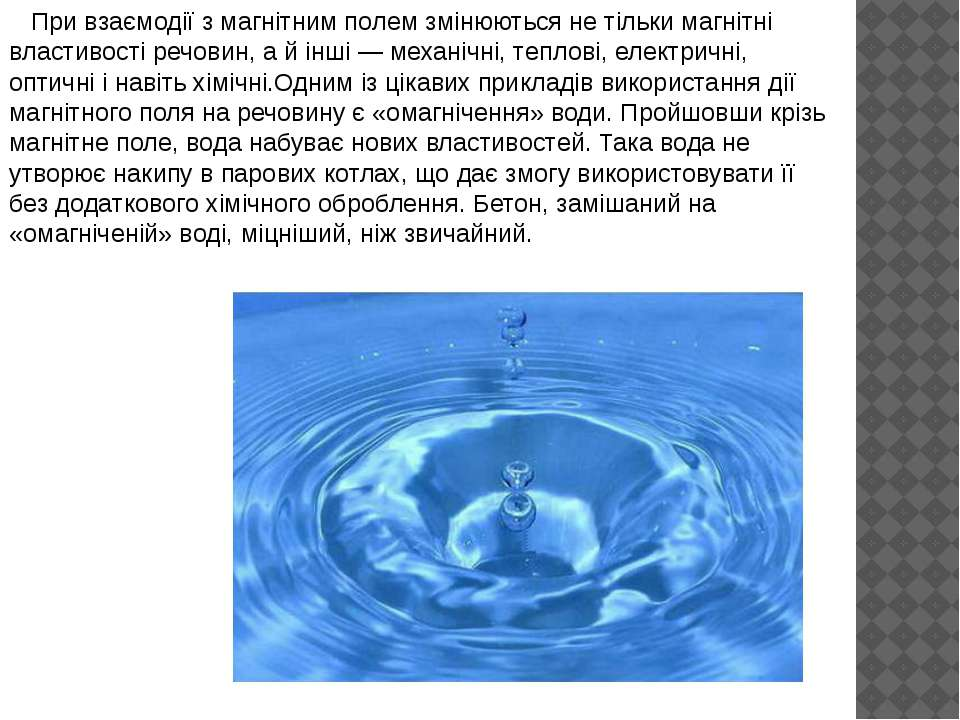 При взаємодії з магнітним полем змінюються не тільки магнітні властивості реч...