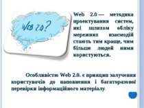 Web 2.0— методика проектування систем, які шляхом обліку мережних взаємодій ...