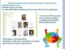 Переваги використання соціальних мереж як навчального майданчика наступні: Зв...