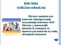 КМ-Wiki (wiki.km-school.ru) Містить тренінги для вчителів з використання муль...