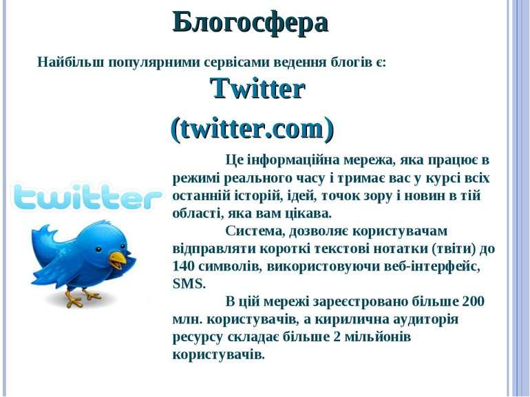 Блогосфера Це інформаційна мережа, яка працює в режимі реального часу і трима...