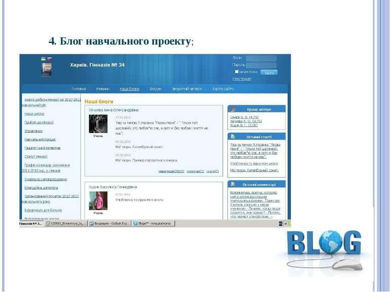 4. Блог навчального проекту;