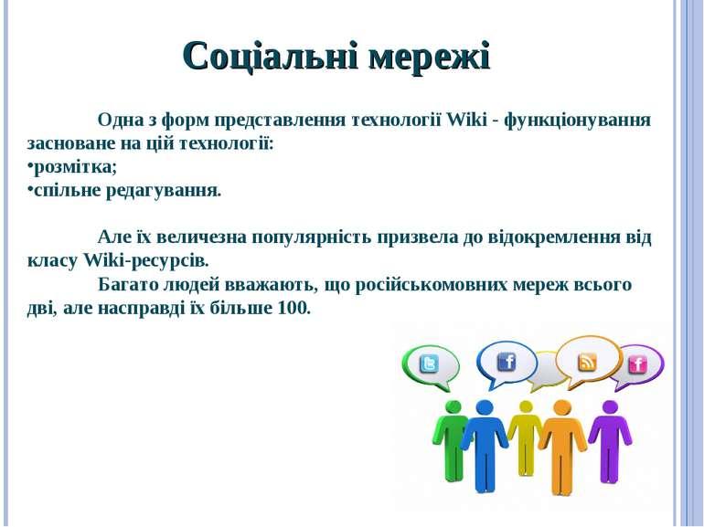 Одна з форм представлення технології Wiki - функціонування засноване на цій т...