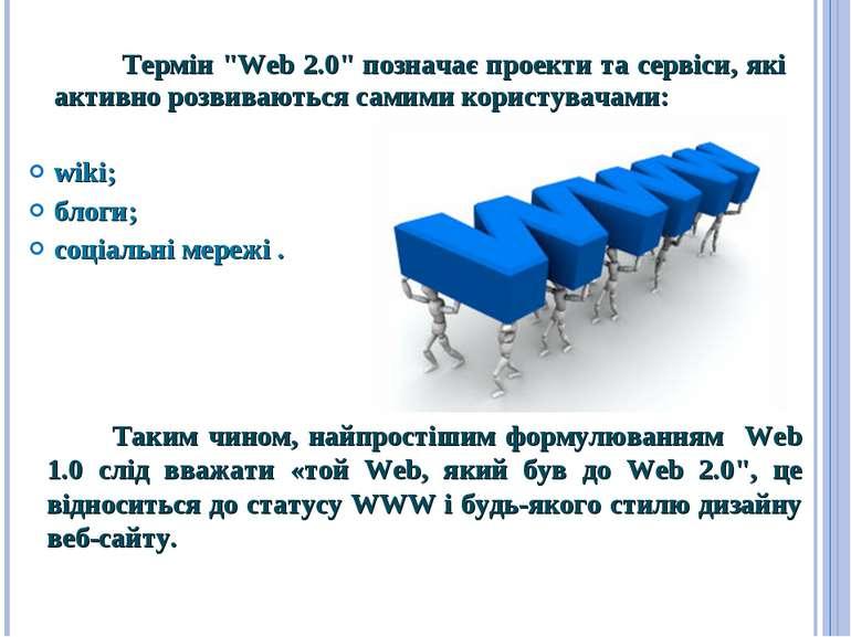 """Термін """"Web 2.0"""" позначає проекти та сервіси, які активно розвиваються самими..."""