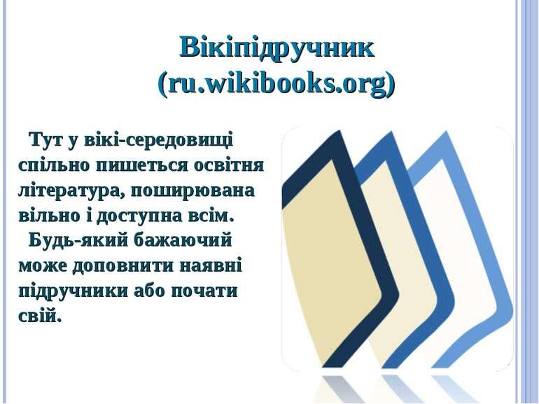 Тут у вікі-середовищі спільно пишеться освітня література, поширювана вільно ...