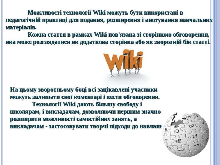 Можливості технології Wiki можуть бути використані в педагогічній практиці дл...
