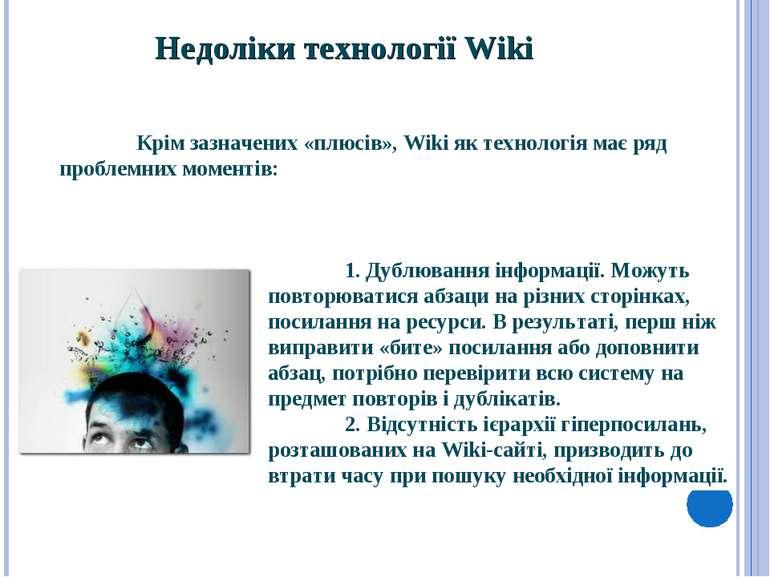 Недоліки технології Wiki Крім зазначених «плюсів», Wiki як технологія має ряд...