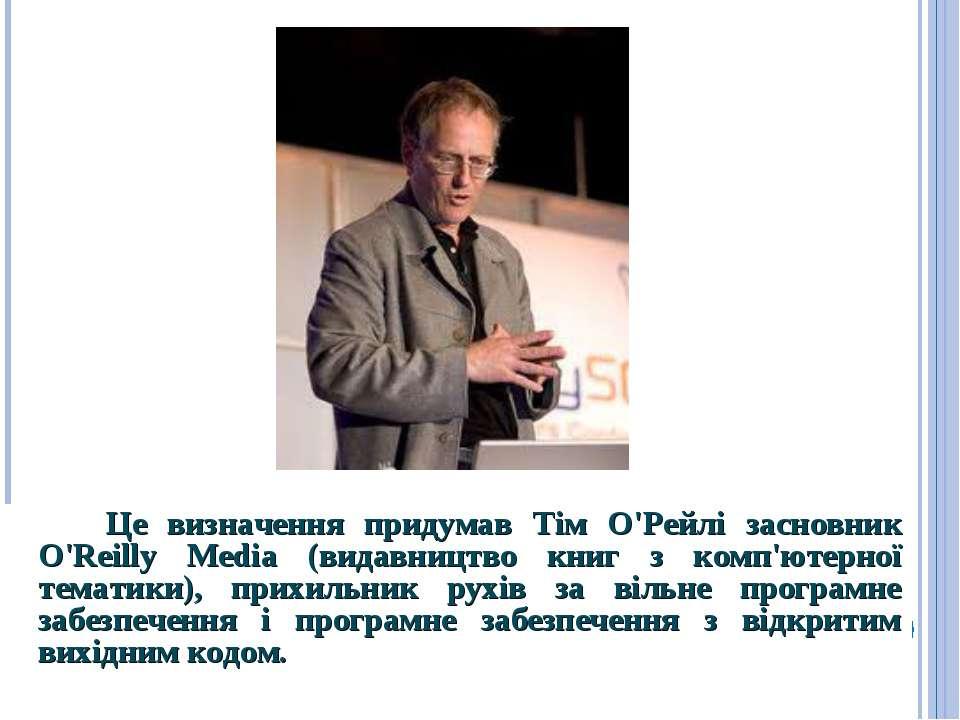 Це визначення придумав Тім О'Рейлі засновник O'Reilly Media (видавництво книг...