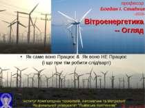 Wind Turbine basics Як саме воно Працює & Як воно НЕ Працює (і що при тім роб...