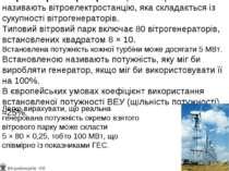 Парки вітрогенераторів. Вітровим парком називають вітроелектростанцію, яка с...