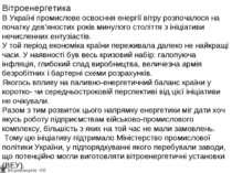Вітроенергетика В Україні промислове освоєння енергії вітру розпочалося на по...