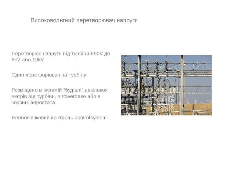 Високовольтний перетворювач напруги Перетворює напруги від турбіни 690V до 6k...