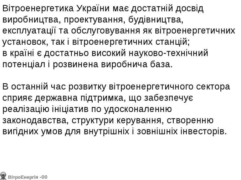 Вітроенергетика України має достатній досвід виробництва, проектування, будів...