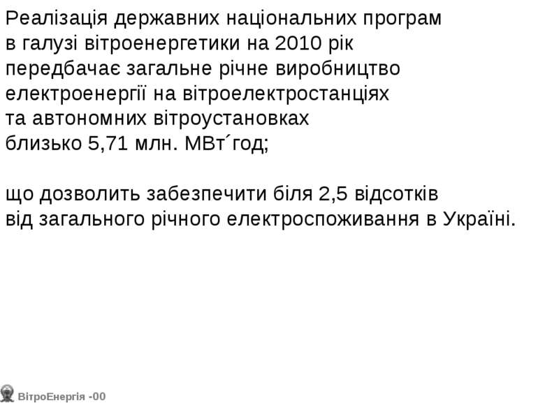 Реалізація державних національних програм в галузі вітроенергетики на 2010 рі...