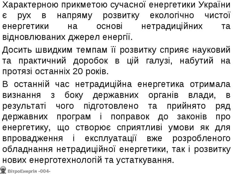 Характерною прикметою сучасної енергетики України є рух в напряму розвитку ек...