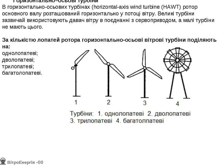 Горизонтально–осьові турбіни В горизонтально-осьових турбінах (horizontal-axi...