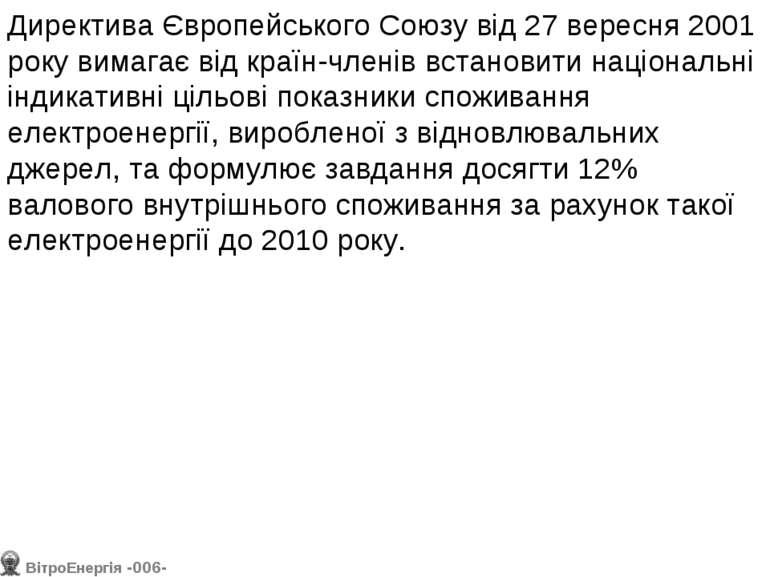 Директива Європейського Союзу від 27 вересня 2001 року вимагає від країн-член...
