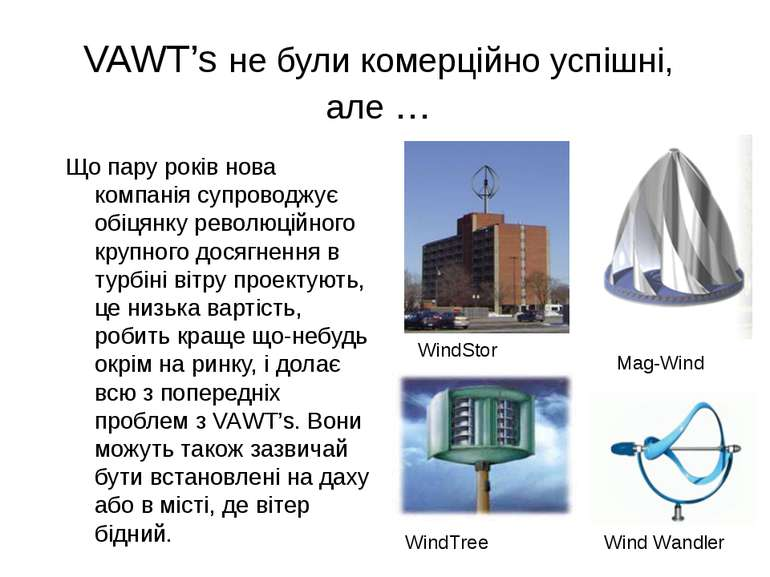VAWT's не були комерційно успішні, але … Що пару років нова компанія супровод...