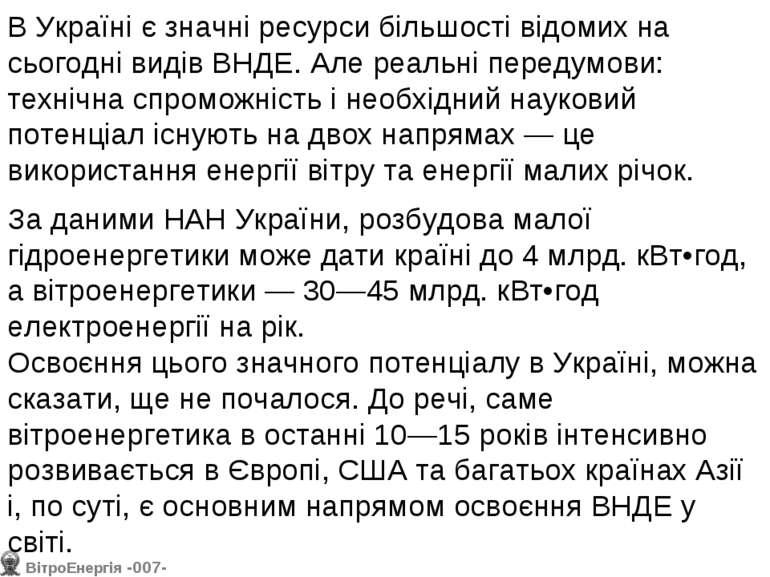 В Україні є значні ресурси більшості відомих на сьогодні видів ВНДЕ. Але реал...