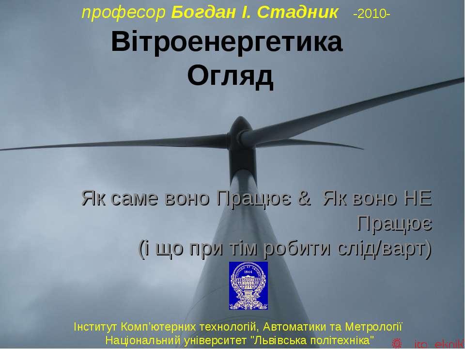 Вітроенергетика Огляд Як саме воно Працює & Як воно НЕ Працює (і що при тім р...