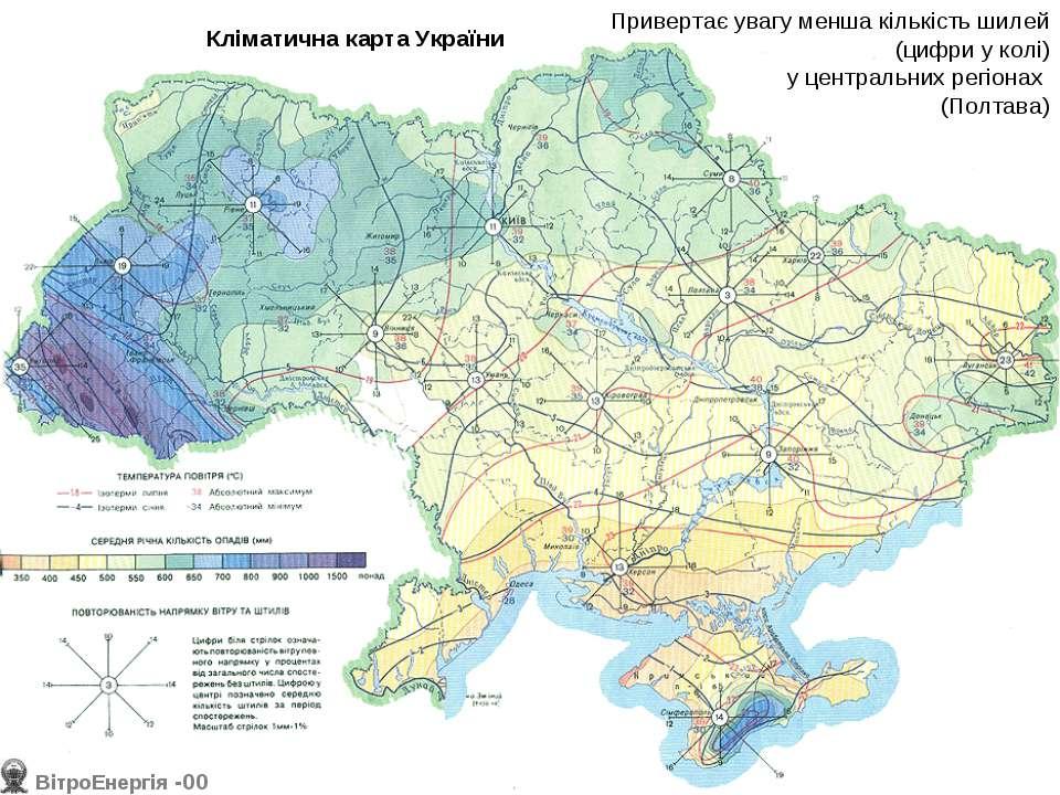 Кліматична карта України Привертає увагу менша кількість шилей (цифри у колі)...