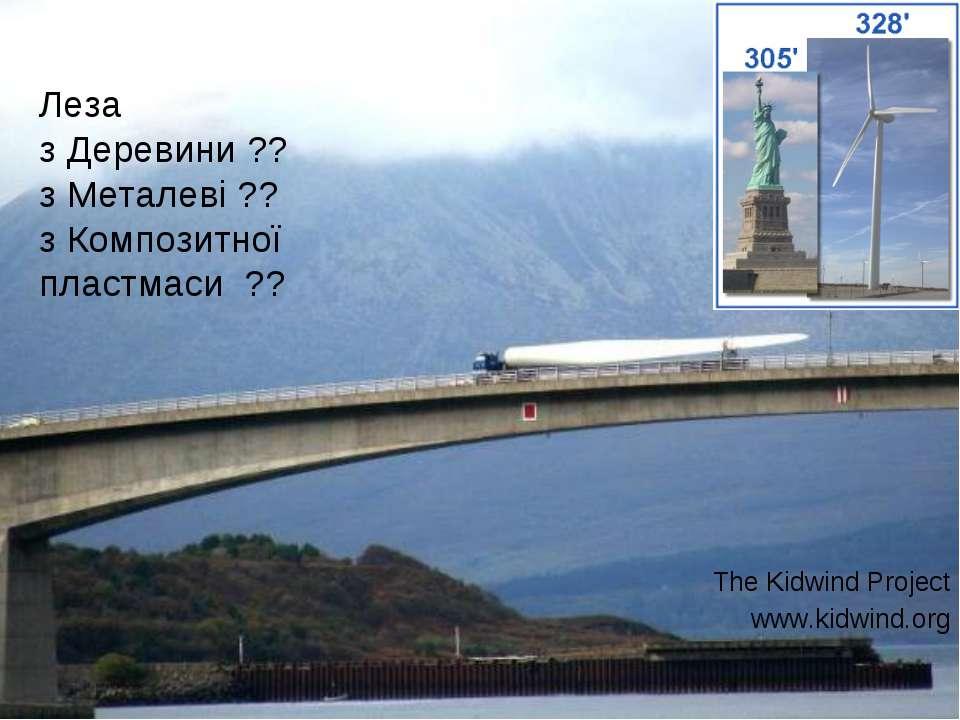 The Kidwind Project www.kidwind.org Леза з Деревини ?? з Металеві ?? з Композ...