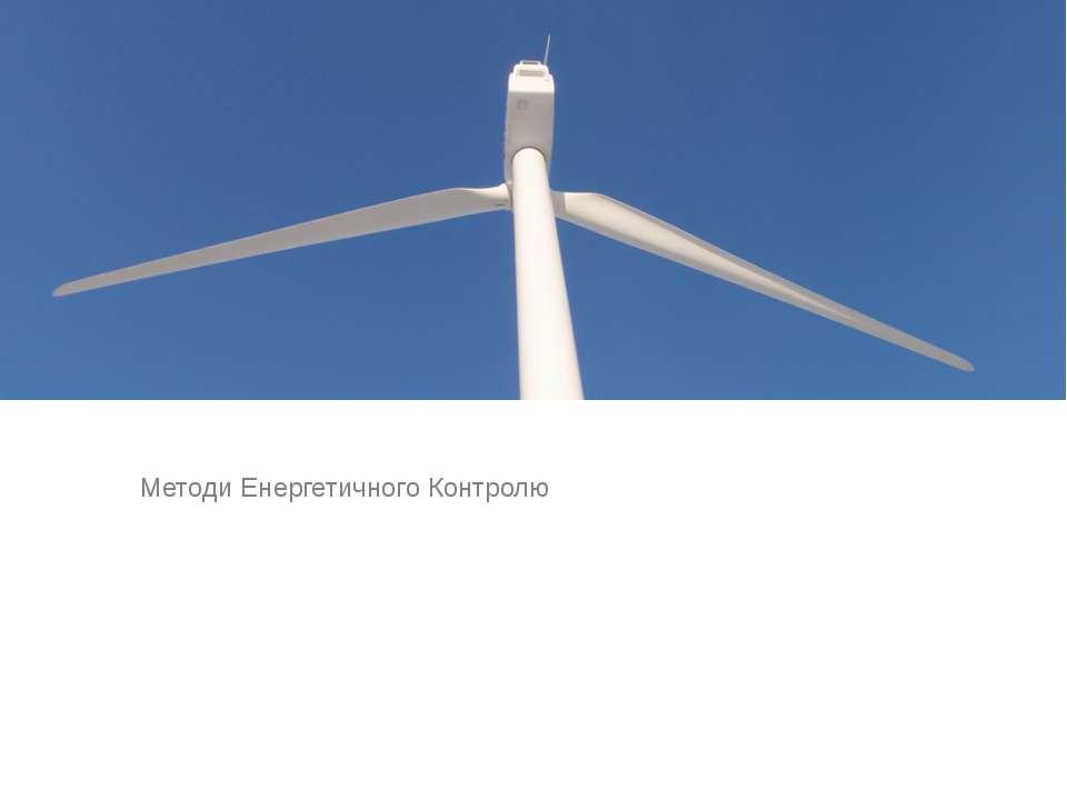 Методи Енергетичного Контролю