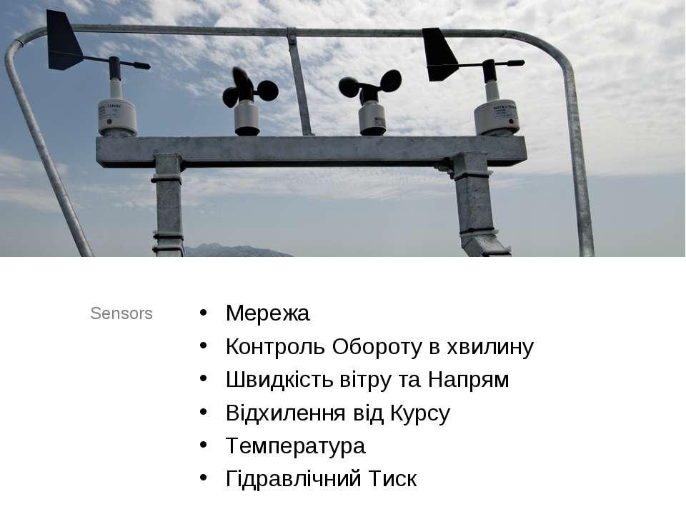 Sensors Мережа Контроль Обороту в хвилину Швидкість вітру та Напрям Відхиленн...