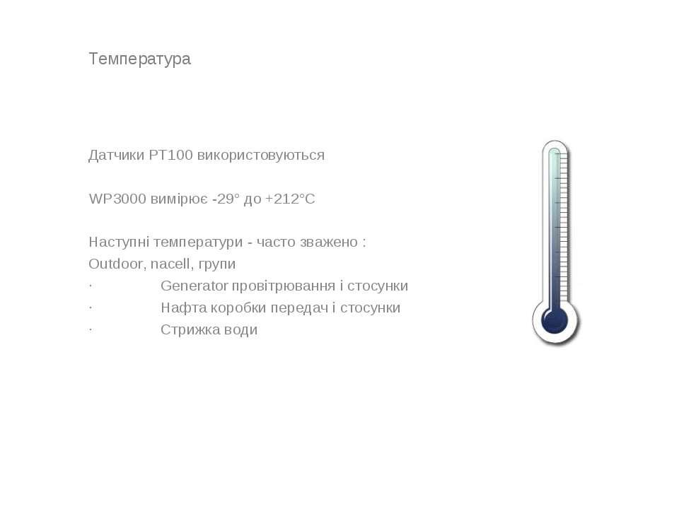 Температура Датчики PT100 використовуються WP3000 вимірює -29° до +212°C Наст...