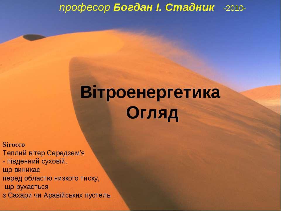Sirocco Теплий вітер Середзем'я - південний суховій, що виникає перед областю...
