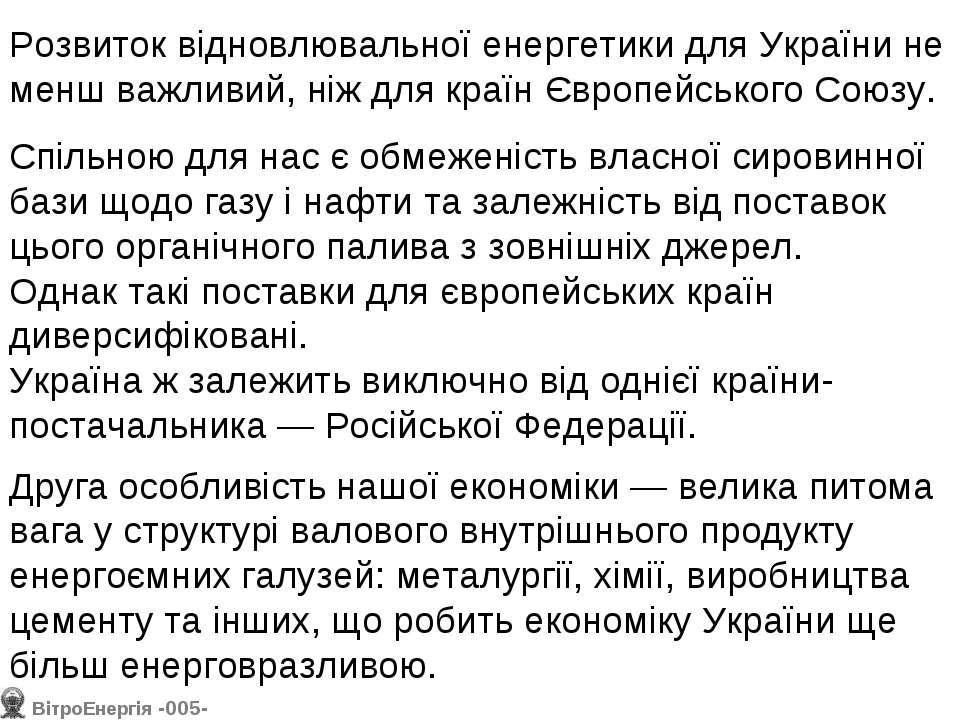 Розвиток відновлювальної енергетики для України не менш важливий, ніж для кра...