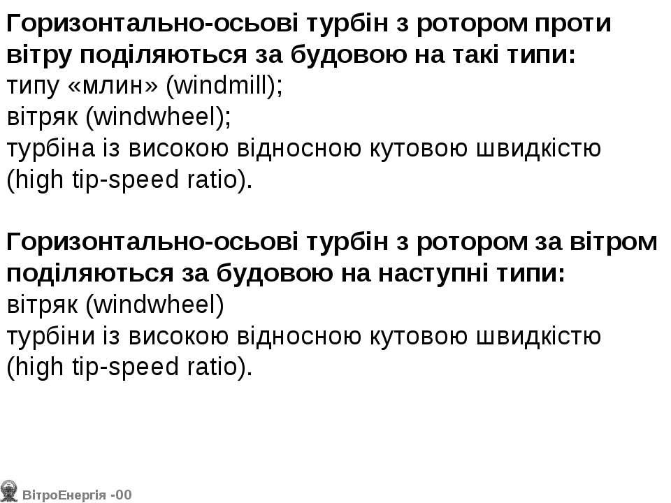 Горизонтально-осьові турбін з ротором проти вітру поділяються за будовою на т...