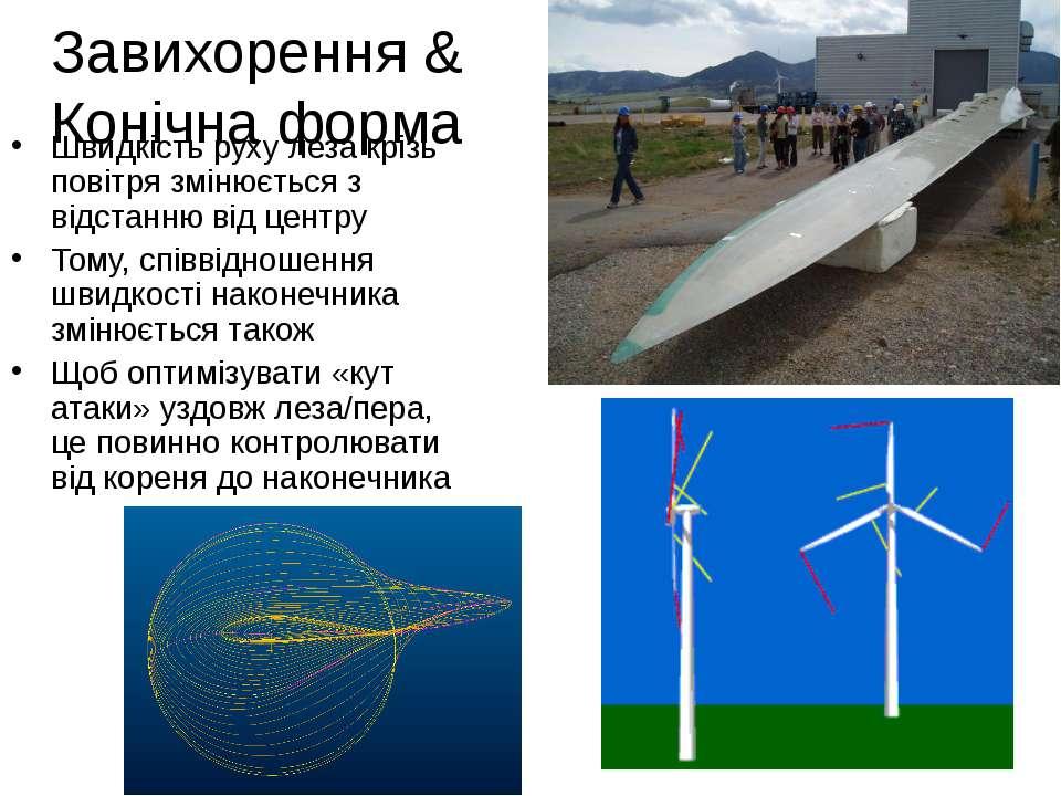 Завихорення & Конічна форма Швидкість руху леза крізь повітря змінюється з ві...