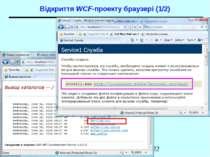 Відкриття WCF-проекту браузері (1/2) WCF