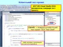 """Ctrl+F5 — генерується клієнтський тест-проект """"WCF Test Client"""" Клієнтський т..."""