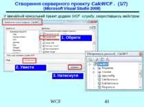 У звичайний консольний проект додамо WCF -службу, скориставшись майстром: Ств...