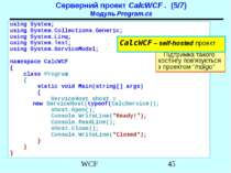 Серверний проект CalcWCF . (5/7) Модуль Program.cs using System; using System...