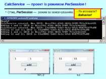 CalcService — проект із режимом PerSession ! Отже, PerSession — режим за замо...