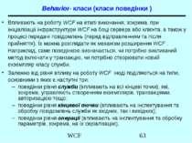 Behavior- класи (класи поведінки ) Впливають на роботу WCF на етапі виконання...