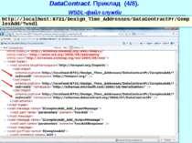 DataContract. Приклад (4/8). WSDL-файл служби http://localhost:8731/Design_Ti...