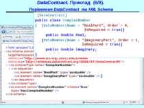 DataContract. Приклад (6/8). Порівняння DataContract та XML Schema [DataContr...
