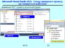 Додавання WCF -служби у консольний проект: Microsoft Visual Studio 2010. Скла...