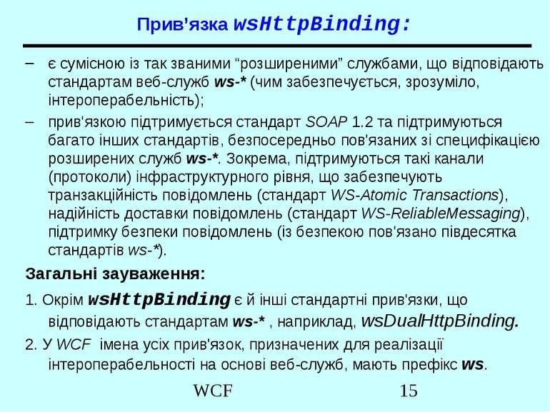 """Прив'язка wsHttpBinding: є сумісною із так званими """"розширеними"""" службами, що..."""