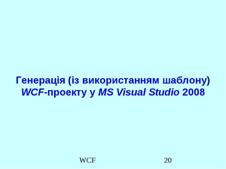 Генерація (із використанням шаблону) WCF-проекту у MS Visual Studio 2008 WCF