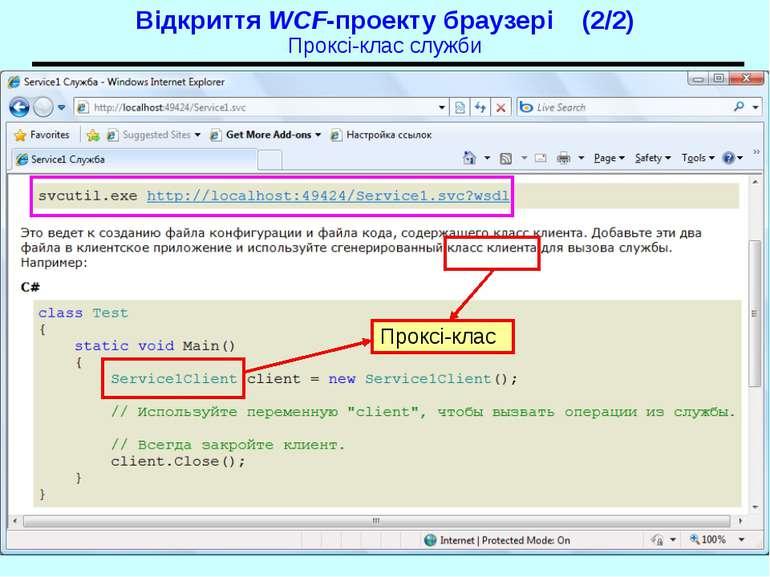 Проксі-клас Відкриття WCF-проекту браузері (2/2) Проксі-клас служби WCF